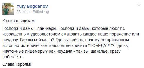 ДонОГА: В Авдеевке назначен новый глава городской военно-гражданской администрации - Цензор.НЕТ 2113