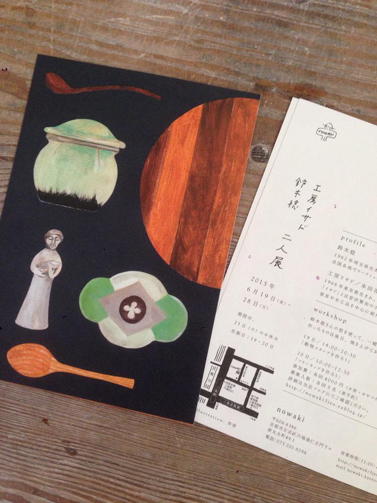 工房イサドさんとの二人展のDMが出来上がりました。イラストレーターの西淑さんの素敵な絵を描いてくれました。京都の「nowaki」さんで6/19〜28まで。ワークショップも行います。@nishi__shuku http://t.co/qSczccJzM0