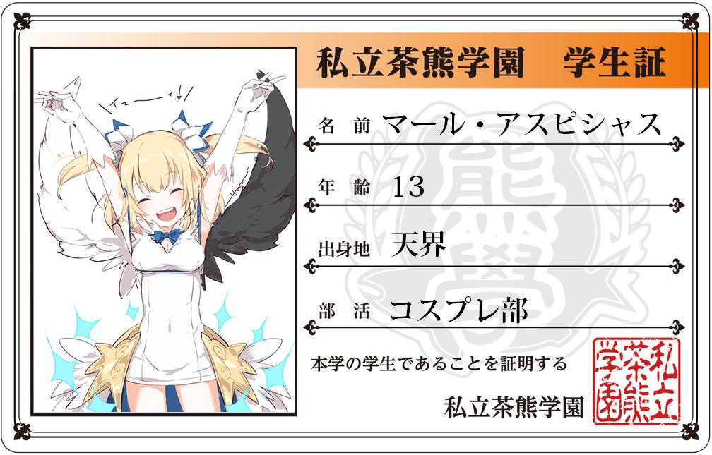 【白猫】公式が茶熊学生証のコラ素材を提供!好きな白猫キャラを茶熊学園に入学させよう!【プロジェクト】