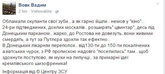 Из Марьинки в больницы Днепропетровска привезли 20 раненых военных, - ОГА - Цензор.НЕТ 4417