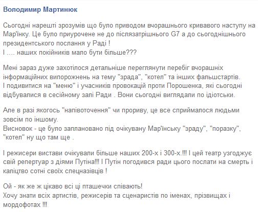 Бои в Марьинке - крупнейшее нарушение Минских соглашений с февраля, - представитель ЕС - Цензор.НЕТ 3548