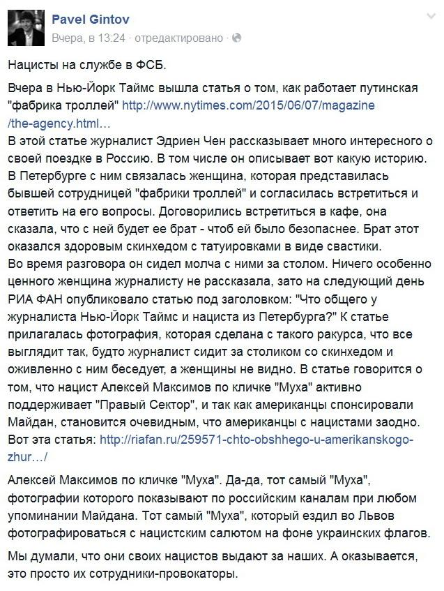 """Журналист Петр Шуклинов отказался от ордена """"За заслуги"""": """"Награждать журналистов должно общество"""" - Цензор.НЕТ 3888"""