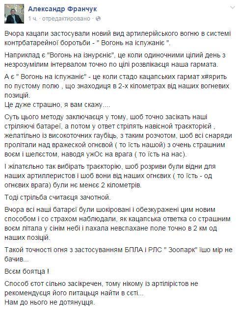"""В наступлении на Марьинку участвовало в общем до тысячи террористов. Это была лишь """"разведка боем"""", - Тымчук - Цензор.НЕТ 5122"""