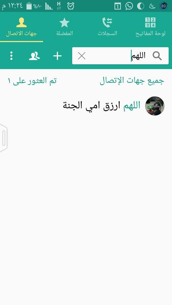 Mbcfm On Twitter إيش مخزنين أسماء أمهاتكم وخواتكم وزوجاتكم بالجوال حلو الكلام رندا الحمد