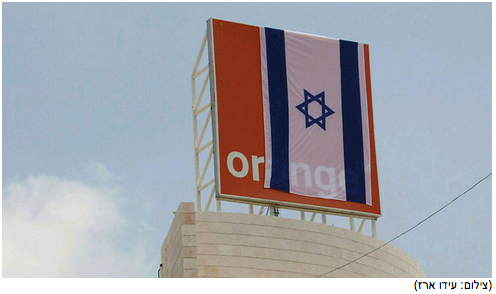 dear @orange you can take your god damn brand and get the hell out of israel. you and your CEO. #BoycottOrange http://t.co/Icke9kpqwv