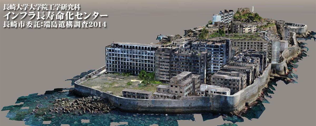 軍艦島を丸ごと3DCG化した軍艦島プロジェクト。動画を長崎市にアップしてもらったよ。フルHDで見れます https://t.co/pI9CrXnwbZ  軍艦島3Dの詳しいことはこちら http://t.co/lwnsjo6R4i http://t.co/0E0BNKie9o