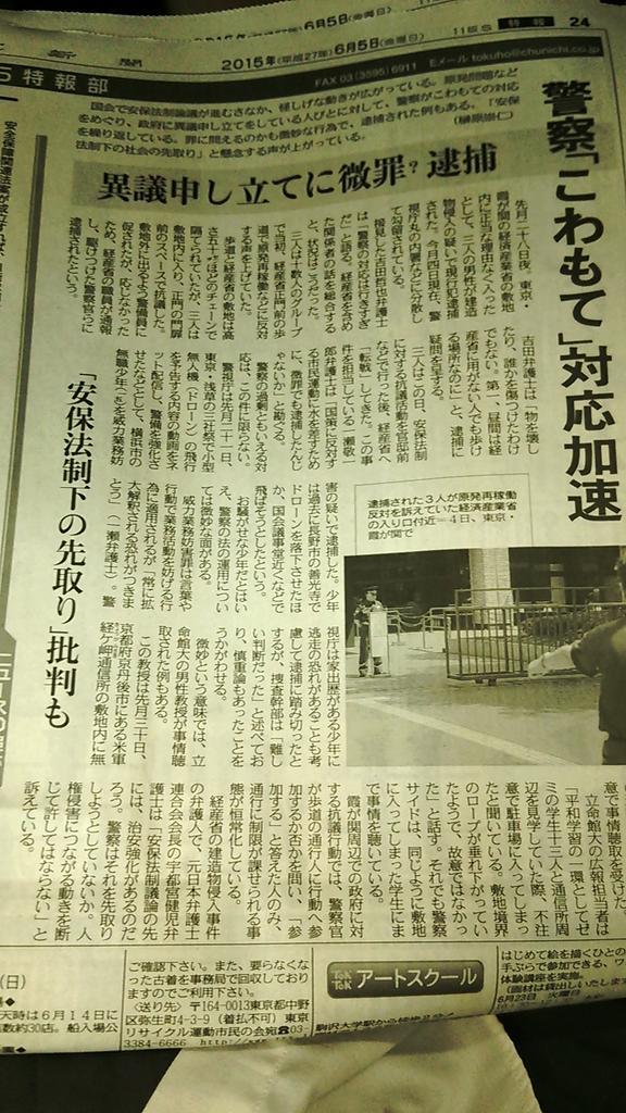 """植松青児 в Twitter: """"きょう6/5東京新聞特報面(右側)、経産省前3人 ..."""