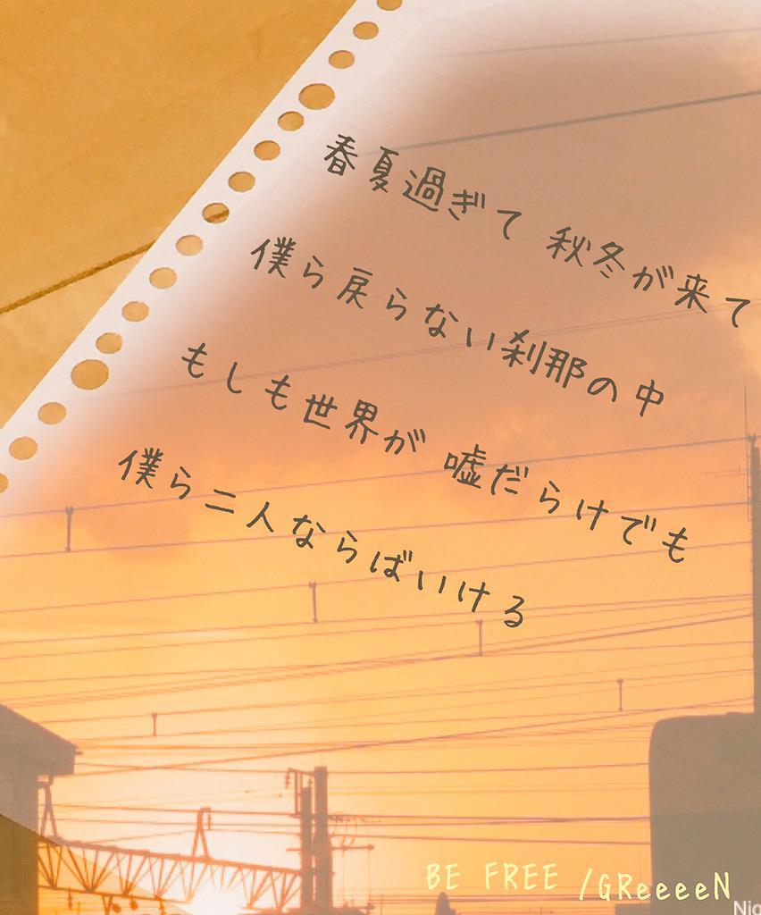 Greeeen歌詞画 製作所 Kashiga Seisaku Twitter