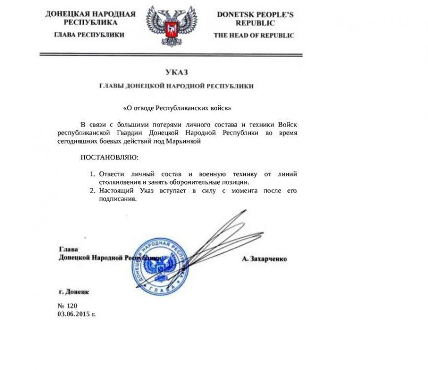 """Террористы признали серьезные потери в боях под Марьинкой: """"Только в одном из спецподразделений """"ДНР"""" - 25 убитых"""" - Цензор.НЕТ 7152"""