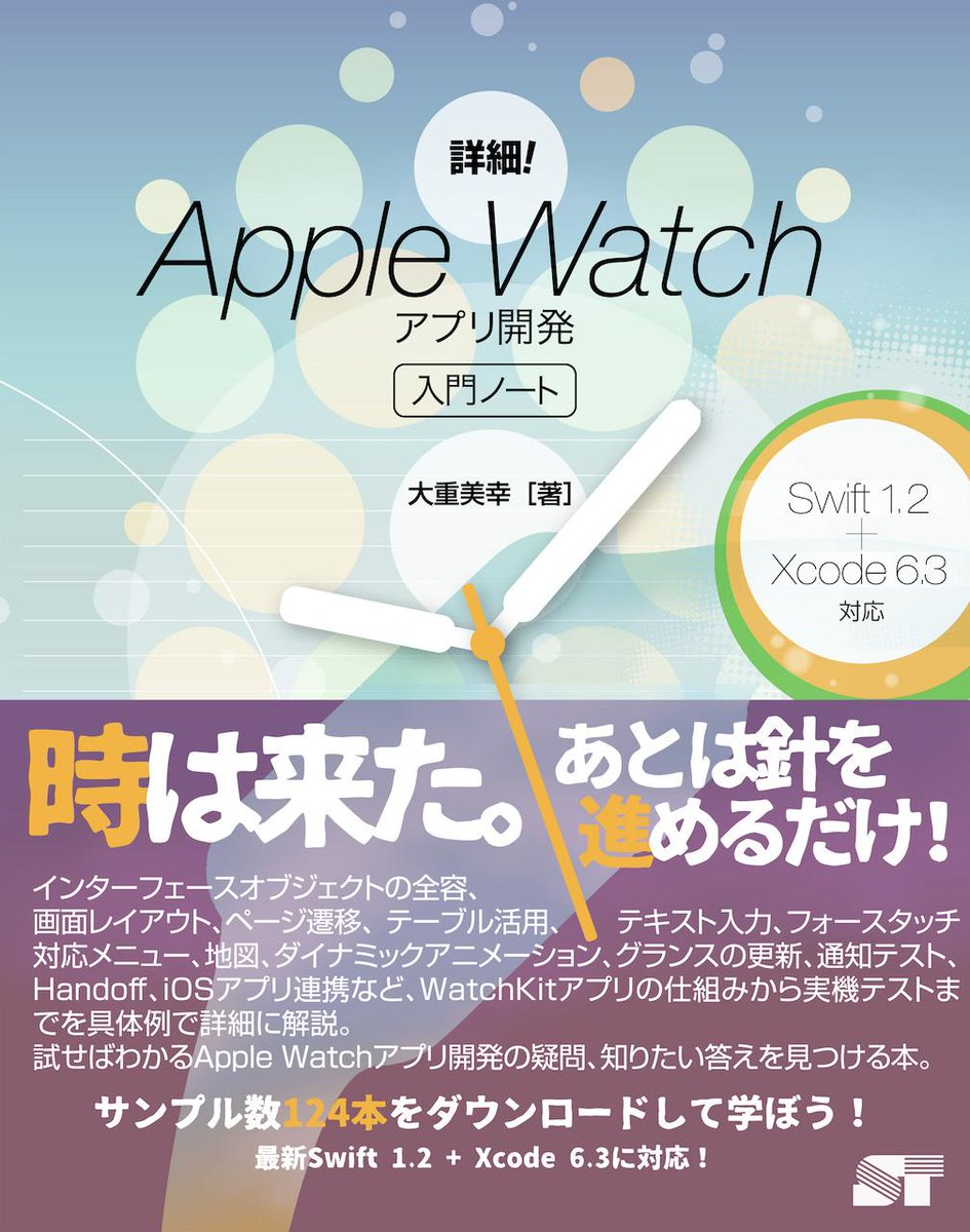 ▶︎もう売ってるよ!Kindle版も同時発売!「詳細!Apple Watchアプリ開発入門ノート」 を Amazon でチェック! http://t.co/N9tY7g237P http://t.co/stxnjbzZ5g
