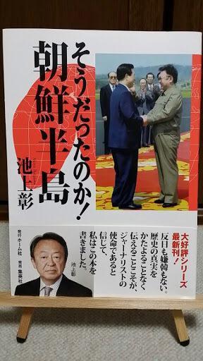 自称中立の池上彰さん、ウヨサヨ両方から叩かれてバランス感覚の良さを見せつける