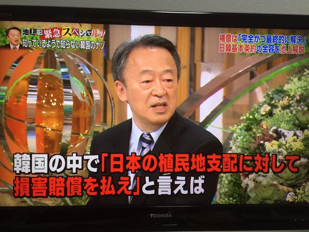 【朗報】 池上彰「韓国と韓国人への賠償問題は、日韓基本条約で完全かつ最終的に解決された」