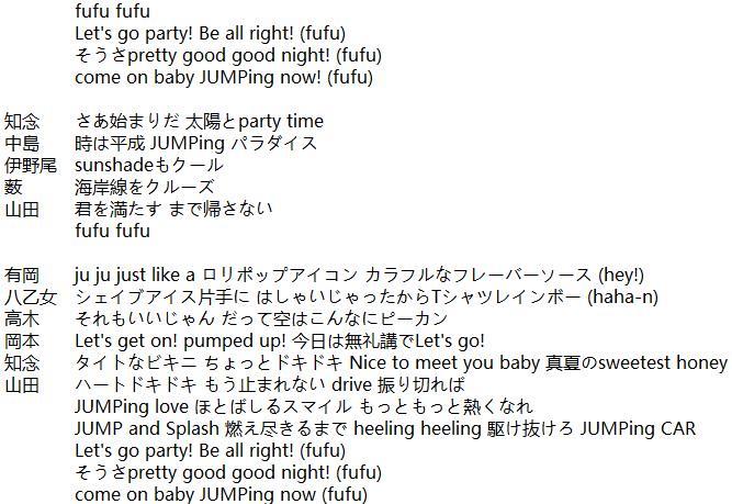 Hey!Say!JUMPの新曲「JUMPing CAR」の歌詞を耳コピで書き起こし!う~ん難しい! #歌詞 #JUMPingCAR #HeySayJUMP http://t.co/jn6rq2jHg3