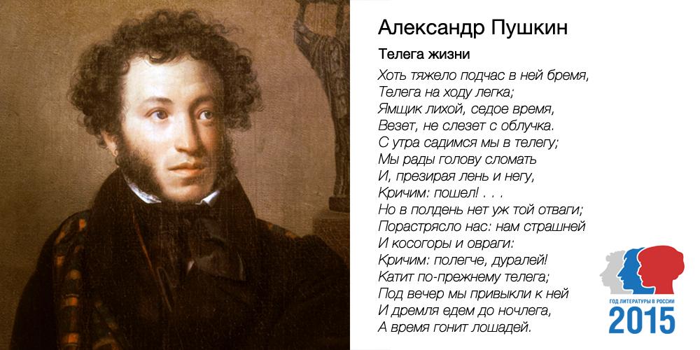 лучшее поздравление от пушкина плетутся