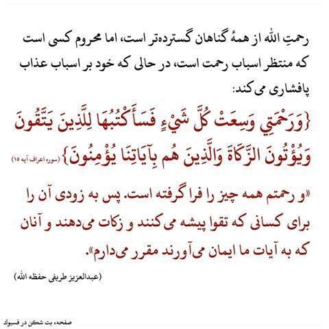 تلاوت مجلسی سوره اعراف آیات ۱-۸۷ با نوای محمد عباسی