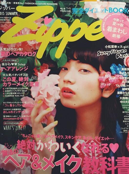 今月23日発売のZipper はチェケラしてください。表紙で小松菜奈さんがバレッタ盛り盛り着けてくださってます。スタイリストはNinomiya Chie さんです☆ http://t.co/U4RVaYihDZ