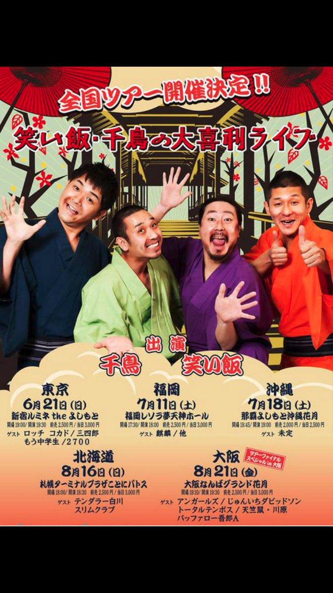 笑い飯・千鳥の大喜利ライブ 全国ツアー
