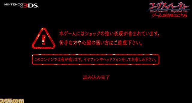 やり過ぎ!!!RT @famitsu: ニンテンドー3DS版『コープスパーティー』公式サイトのTOPページが怖すぎる仕様に! #コープス http://t.co/5cgBFfQlcF http://t.co/lYLXrGZDpy