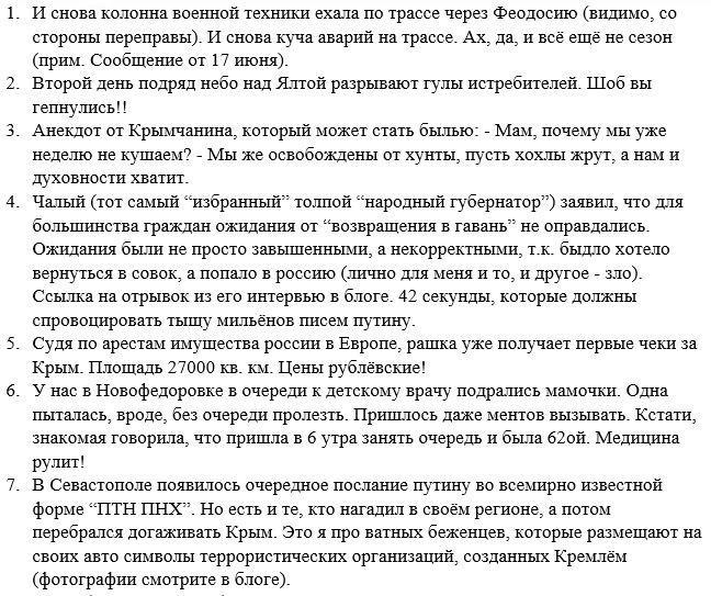 В торможении процесса обмена пленными полностью виновата Россия, - Ирина Геращенко - Цензор.НЕТ 4031