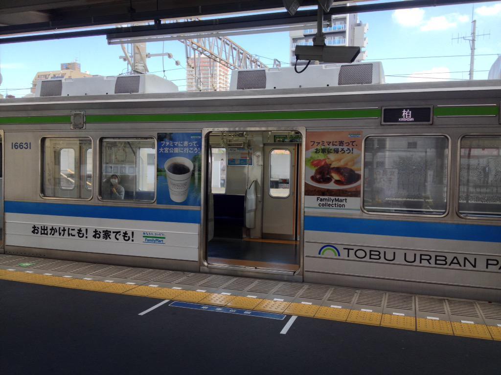 東武野田線のこの車両、登場したときは散々「ファミマwwww」って揶揄されてたのに、それを逆手に取った広告車がいるwww http://t.co/6XAbaCtSFt