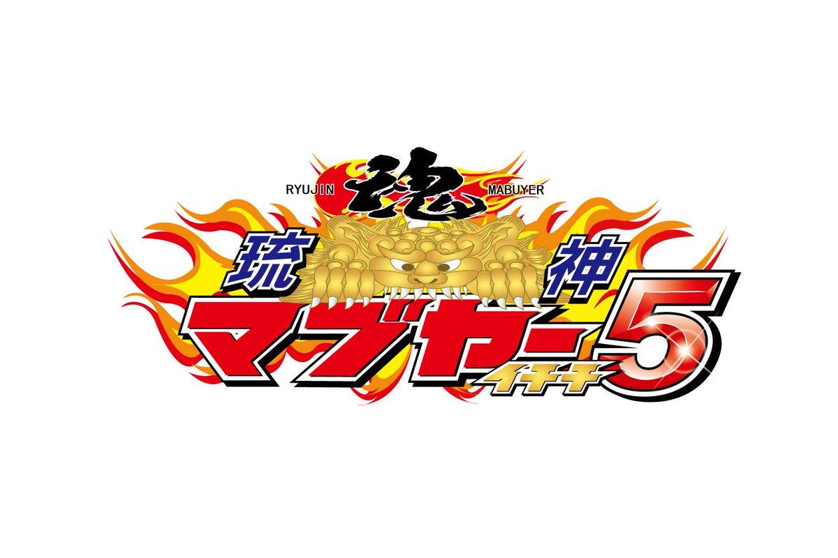琉神マブヤー5  イチチ 2015年10月放送決定!! 続報を待て!! http://t.co/82tMuNcJIK