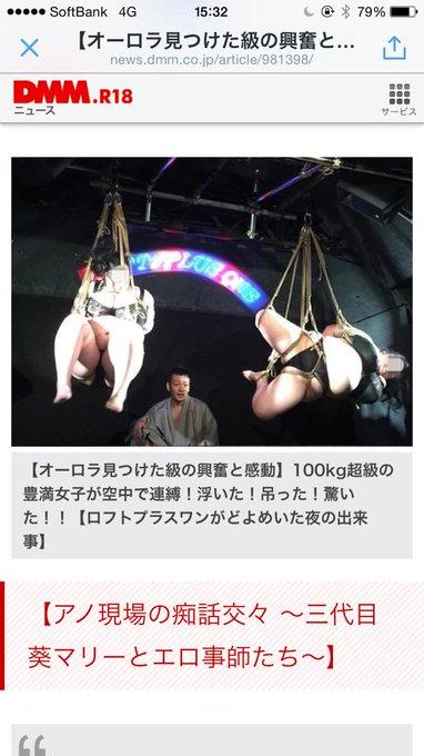 RT @hajimekinoko: こないだの100キロ越えの女性を次々縛りあげたイベントの記事がDMMニュースサイトで紹介されました! 是非ご覧になってください。 http://t.co/o6TAC