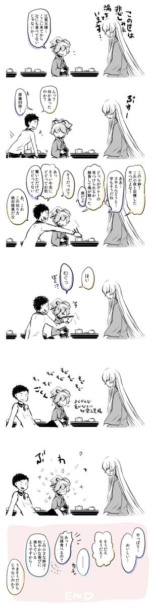 小夜、江雪左文字と厚藤四郎のごはんまんが http://t.co/xgNS0nToCp
