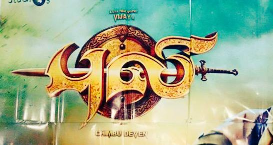 Vijay Puli First Look
