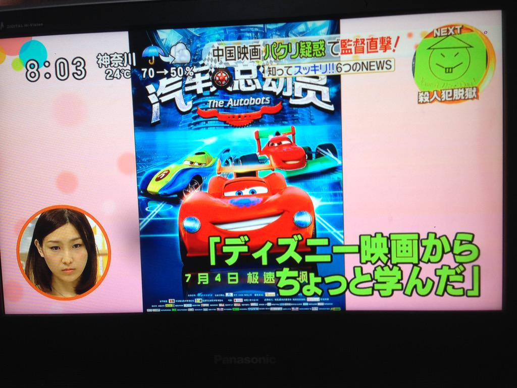 Chinese filmmaker doesn't get why you think his movie rips off Pixar's 'Cars'