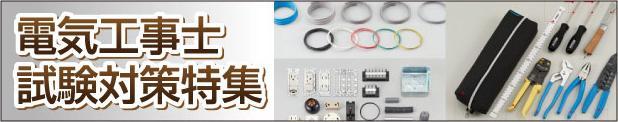★『電気工事士、試験対策特集』のご案内 試験対策にお得なセットもございます。 電気工事士特集ページ→http://t.co/wqKfICcx8Y  測定器・工具のイーデンキトップ→http://t.co/7htmTBgXPN http://t.co/gfqasMwQcm