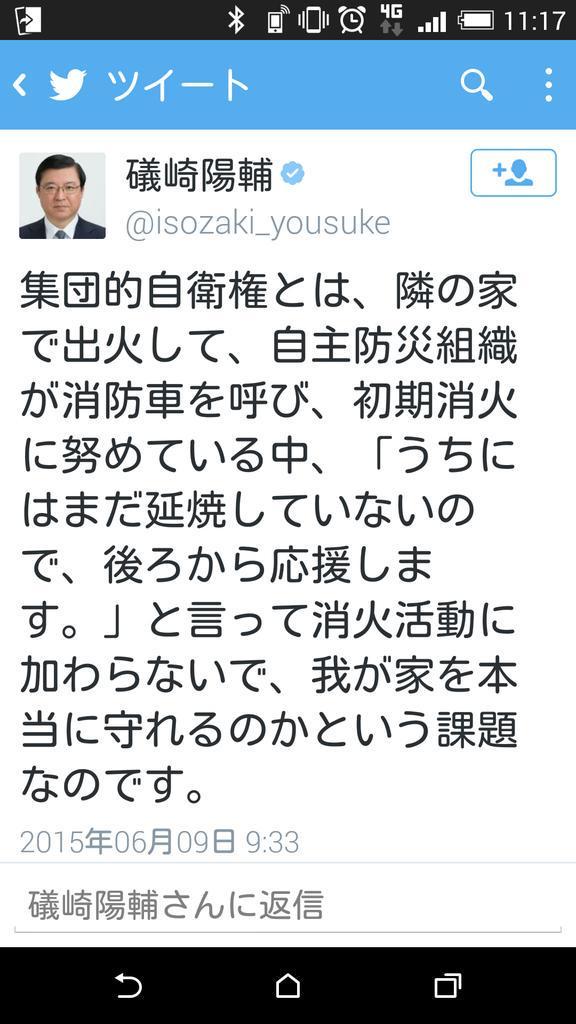 火事と戦争の違いがわからない首相補佐官(礒崎陽輔さん)。集団的自衛権を消火活動に例えてしまった。消火は非軍事の活動だから例えにならないよ。集団的自衛権は日本が攻められなくても「米軍を守る」という理由で戦争するんだょ。知ってるくせに。 http://t.co/18zpiiRZ3d