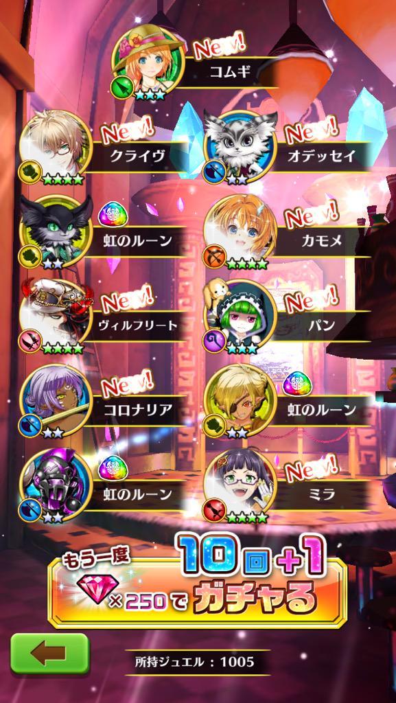 【白猫】茶熊ガチャ神引き集!22連で茶熊キャラコンプもwwwww【プロジェクト】