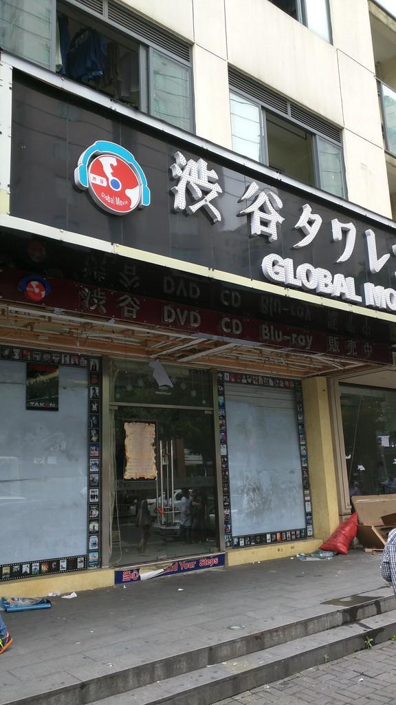 水城路の渋谷タワレコが閉まっている。日本の音楽シーンを支えた名店がまたひとつ幕を閉じる(違いまっ http://t.co/oJGbEkLHXX