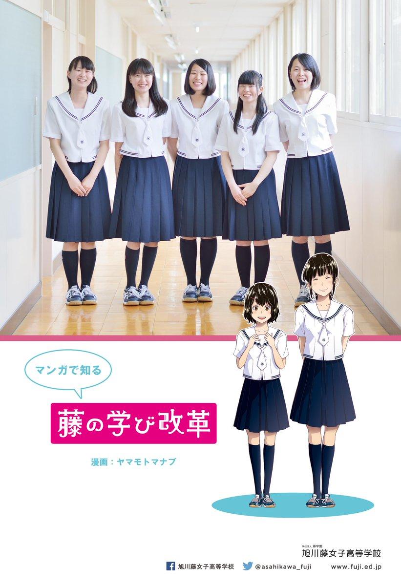 """ヤマモトマナブ3⃣巻発売中 auf Twitter: """"【宣伝】旭川藤女子高等学校 ..."""