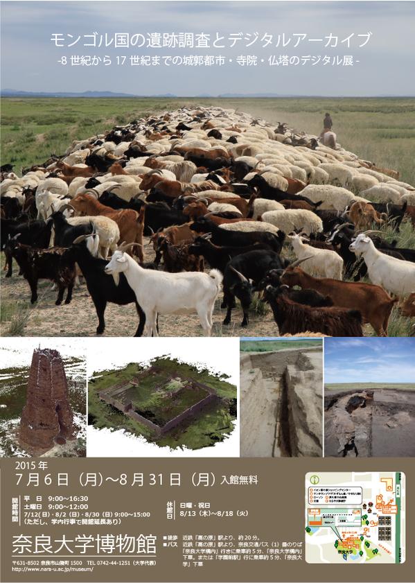 奈良大学博物館 7月6日(月)~ 「モンゴル国の遺跡調査とデジタルアーカイブ  ―8世紀から17世紀までの城郭都市・寺院・仏塔のデジタル展示― 」 http://t.co/XnMQHFNn67  #モンゴル #歴史 #デジタル #遺跡 http://t.co/un8QRkxAvo