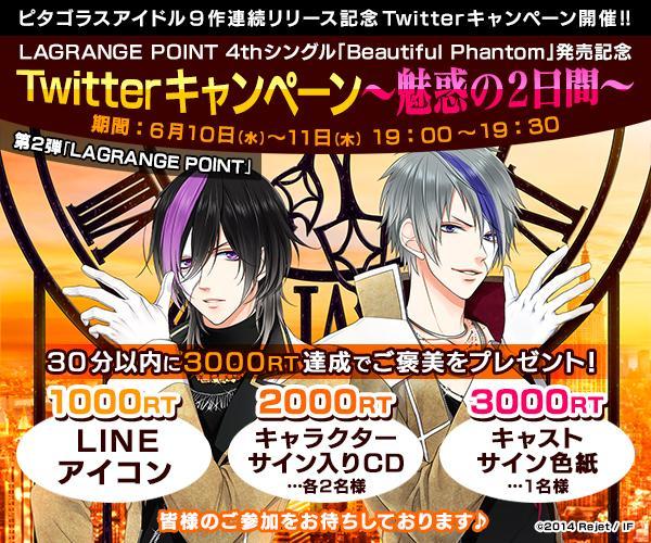 \RT企画告知/【ラグポ】 「Beautiful Phantom」発売記念Twitterキャンペーン開催決定!! 17時に担当アイドルを発表! RT対象ツイートは19時にツイート致します! 詳細は画像をチェック! #mg4