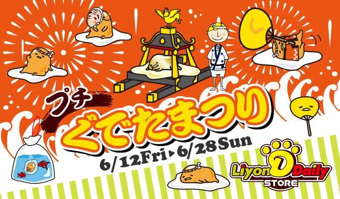 東京駅で人気♡ぐでたまグッズが大阪に上陸!12~28日は、茶屋町MBSで「プチぐでたまつり」☆\u201cお祭り\u201dがテーマのGOODSとオリジナル紙袋をGETしよ♪