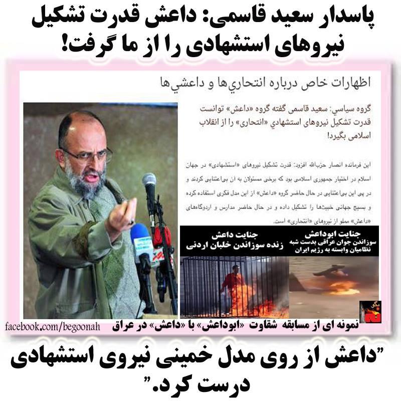 Bildresultat för نیروهای استشهادی زنان ایران