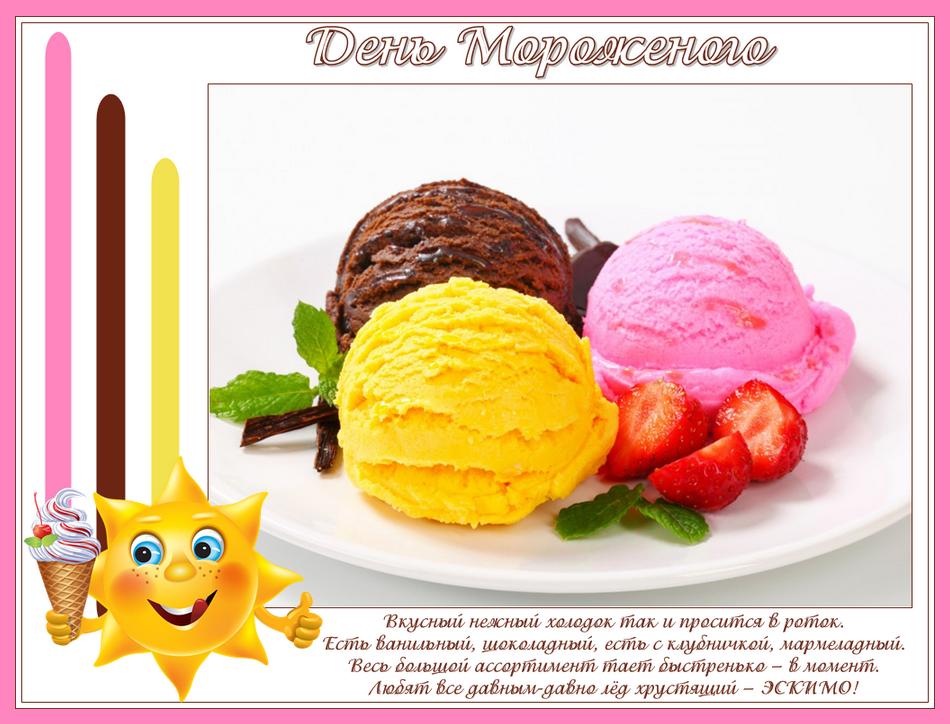 поздравление с днем мороженого в стихах мягкую мебель