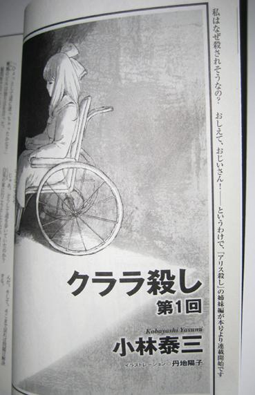 『ミステリーズ!』71、小林泰三さんの新連載がやばい。 http://t.co/xvEpaH265Q