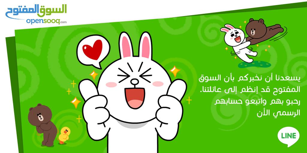 de1f5842e LINE Arabia (@LINEArabia) | Twitter