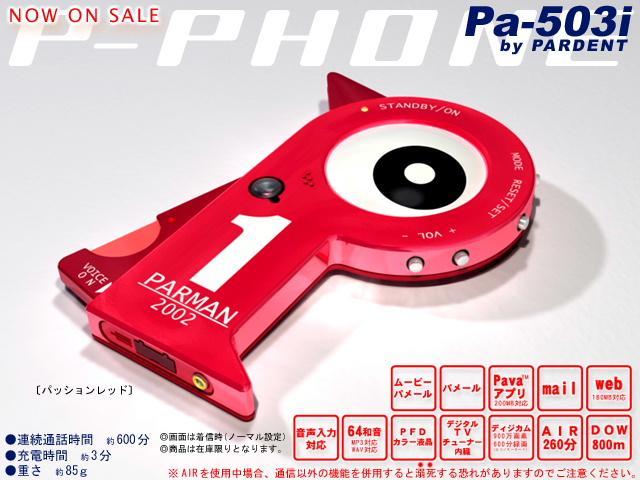 @retoro_mode こちらはパーマンバッチ携帯になります(もちろんネタです)。 pic.twitter.com/m08QibqRYM