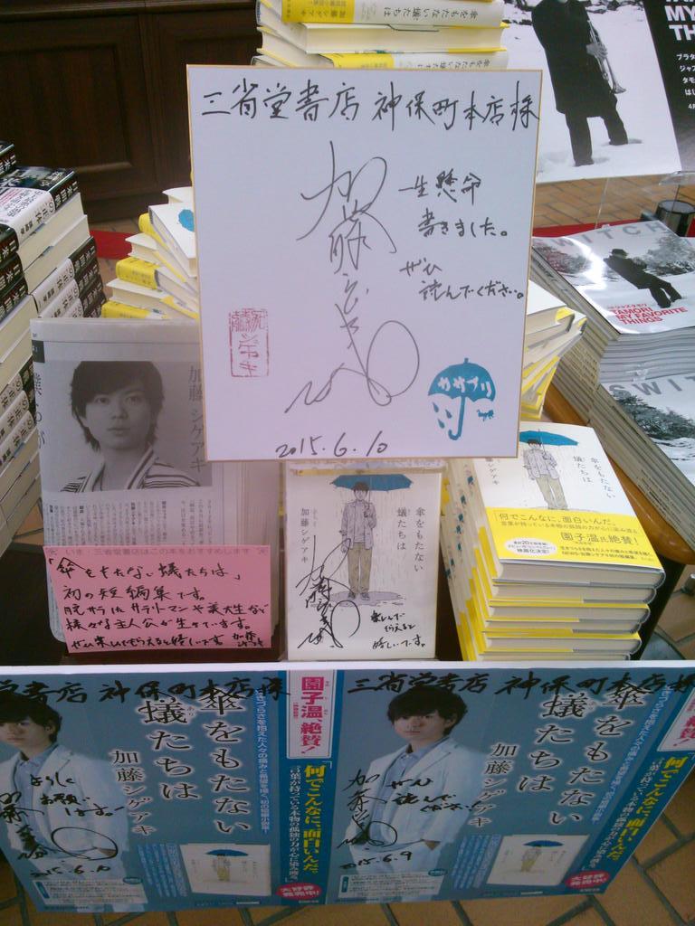 【文芸】『傘をもたない蟻たちは』(KADOKAWA)が大好評の加藤シゲアキさんがご来店、店頭でサインをいただきました!1階レジ前にてご覧いただけます。(※サイン本の販売はございません)わたしも言いたい。何でこんなに面白いんだー! http://t.co/CPcXzwiNNp