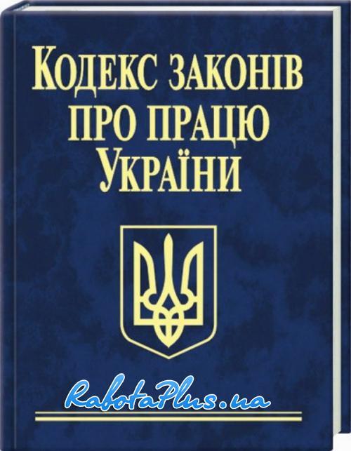 2 кодекс законів про працю україни