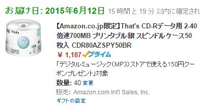 俺は情報に踊らされてCD-Rを47480円分買った男・・ http://t.co/UVE7q91toP