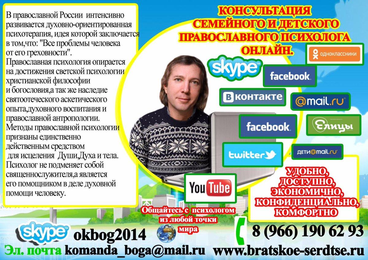 Консультация православного психотерапевта