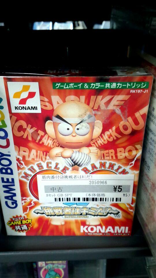 今までみたゲームの値段で最安値かもしれない。 http://t.co/qwV1OZ5MqF