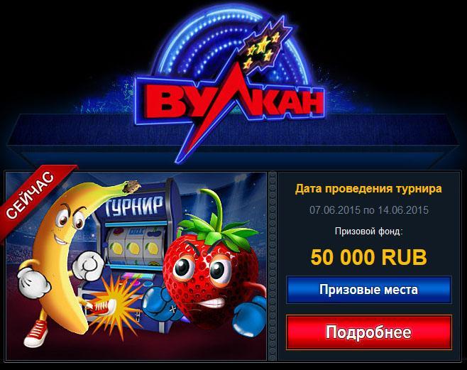 казино вулкан от 50 рублей