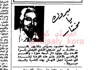 """Thumbnail for عام 1980 """"مبروك يا مختار""""تهنئة خاصة من قسم الرياضي بصحيفة الاخبار لكبير مشجعي النادي الفيصلي ابو حمزة"""