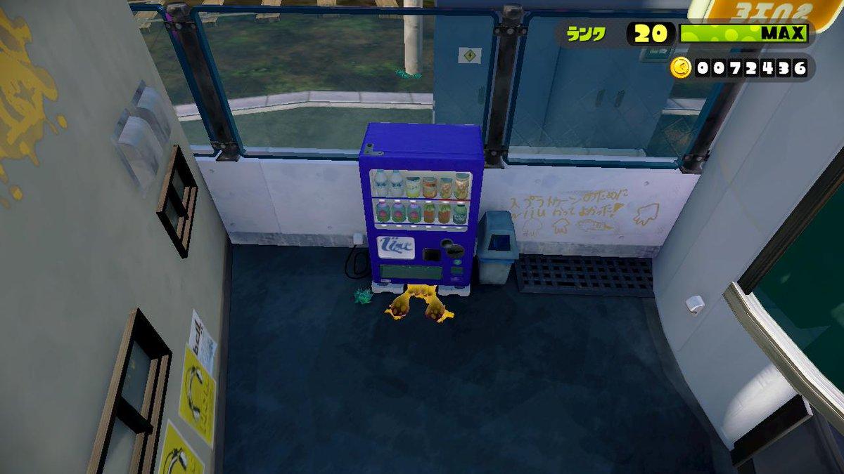 おカネ落ちてないかなー #Splatoon #WiiU http://t.co/H7uOx3100I